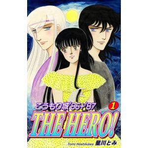 こうもり城 '86+'87 THE HERO!(1) 電子書籍版 / 漫画:星川とみ|ebookjapan