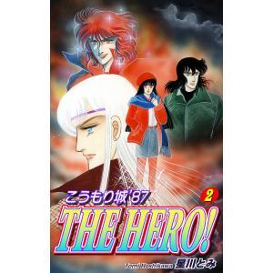 こうもり城 '87 THE HERO!(2) 電子書籍版 / 漫画:星川とみ|ebookjapan