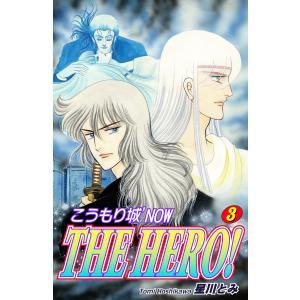 こうもり城 'NOW THE HERO!(3) 電子書籍版 / 漫画:星川とみ|ebookjapan