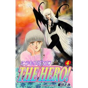 こうもり城 'NOW THE HERO!(4) 電子書籍版 / 漫画:星川とみ|ebookjapan