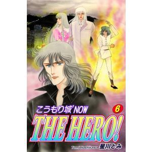 こうもり城 'NOW THE HERO!(6) 電子書籍版 / 漫画:星川とみ|ebookjapan