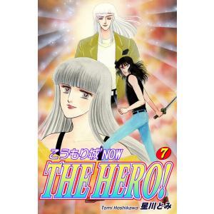 こうもり城 'NOW THE HERO!(7) 電子書籍版 / 漫画:星川とみ|ebookjapan