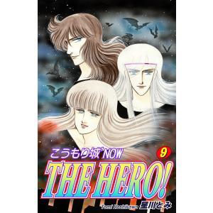 こうもり城 'NOW THE HERO!(9) 電子書籍版 / 漫画:星川とみ|ebookjapan