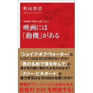 【初回50%OFFクーポン】映画には「動機」がある 「最前線の映画」を読む Vol.2(インターナショナル新書) 電子書籍版 / 町山智浩 ebookjapan
