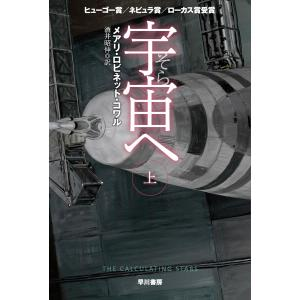 宇宙【そら】へ 上 電子書籍版 / メアリ・ロビネット・コワル/酒井 昭伸|ebookjapan