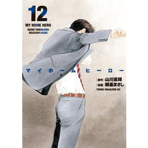 マイホームヒーロー (12) 電子書籍版 / 原作:山川直輝 漫画:朝基まさし|ebookjapan