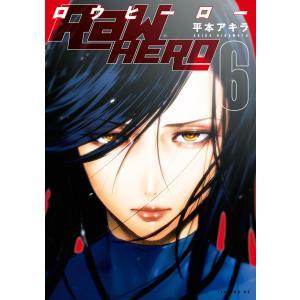 RaW HERO (6) 電子書籍版 / 平本アキラ|ebookjapan