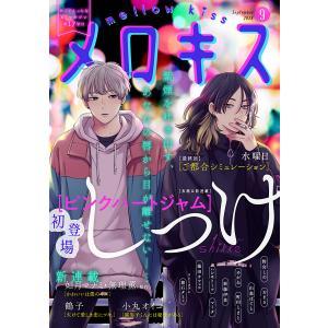 【初回50%OFFクーポン】メロキス-mellow kiss- 2020年9月号(第17号) 電子書籍版 ebookjapan