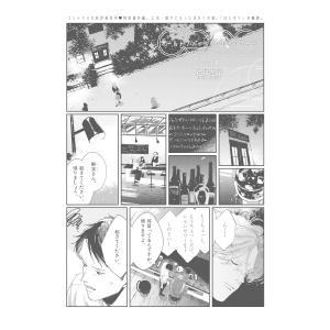 オールドファッションカップケーキ episode.0 電子書籍版 / 佐岸左岸|ebookjapan