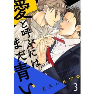 愛と呼ぶにはまだ青い3 電子書籍版 / 著:吉井ハルアキ ebookjapan