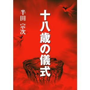 【初回50%OFFクーポン】十八歳の儀式 電子書籍版 / 半田宗次|ebookjapan