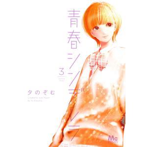 青春シンデレラ (3) 電子書籍版 / 夕のぞむ ebookjapan