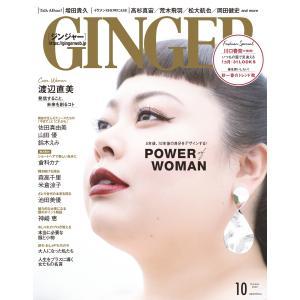 GINGER[ジンジャー] 2020年10月号 電子書籍版 / 著:幻冬舎|ebookjapan