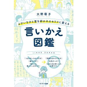 よけいなひと言を好かれるセリフに変える言いかえ図鑑 電子書籍版 / 著:大野萌子|ebookjapan