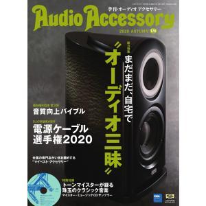 オーディオアクセサリー 2020年10月号(178) 電子書籍版 / オーディオアクセサリー編集部|ebookjapan