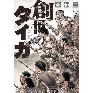 創世のタイガ (7) 電子書籍版 / 森恒二 ebookjapan