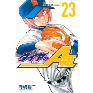 ダイヤのA act2 (23) 電子書籍版 / 寺嶋裕二|ebookjapan