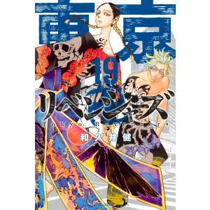 東京卍リベンジャーズ (19) 電子書籍版 / 和久井健|ebookjapan
