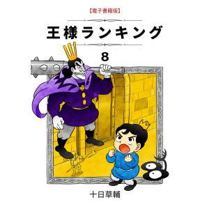 王様ランキング(8) 電子書籍版 / 著:十日 草輔|ebookjapan