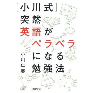 [小川式]突然英語がペラペラになる勉強法(PHP文庫) 電子書籍版 / 小川仁志|ebookjapan
