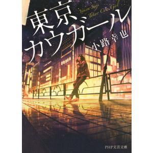 東京カウガール(PHP文芸文庫) 電子書籍版 / 小路幸也|ebookjapan