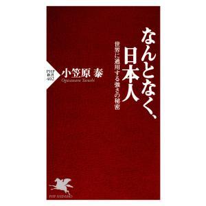 なんとなく、日本人 電子書籍版 / 小笠原泰|ebookjapan