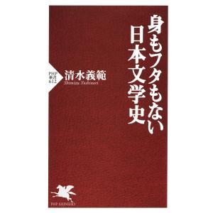 身もフタもない日本文学史 電子書籍版 / 清水義範|ebookjapan