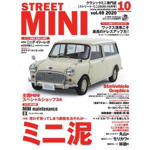 STREET MINI(ストリートミニ) 10月号 VOL.49 電子書籍版 / STREET MINI(ストリートミニ)編集部 ebookjapan