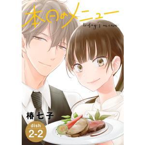 本日のメニュー[1話売り] story02-2 電子書籍版 / 椿七子|ebookjapan