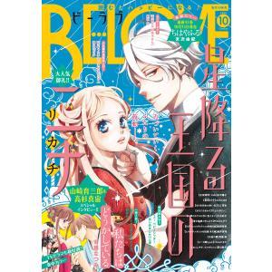BE・LOVE 2020年10月号 [2020年9月1日発売] 電子書籍版|ebookjapan