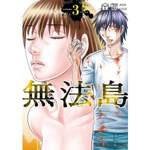 無法島 (3) 電子書籍版 / 森恒二 ebookjapan