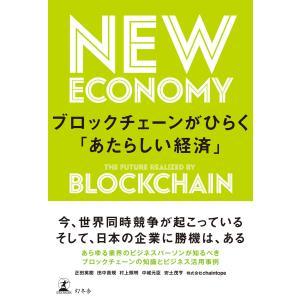 【初回50%OFFクーポン】ブロックチェーンがひらく「あたらしい経済」 電子書籍版 ebookjapan