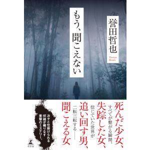 もう、聞こえない 電子書籍版 / 著:誉田哲也|ebookjapan