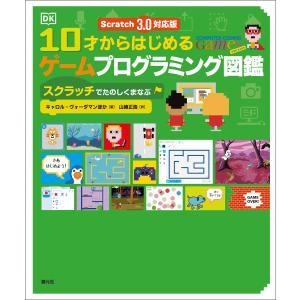 【初回50%OFFクーポン】Scratch 3.0対応版 10才からはじめるゲームプログラミング図鑑 電子書籍版|ebookjapan