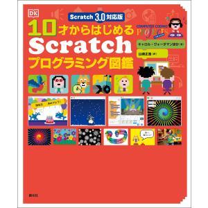 【初回50%OFFクーポン】Scratch 3.0対応版 10才からはじめるScratchプログラミング図鑑 電子書籍版|ebookjapan