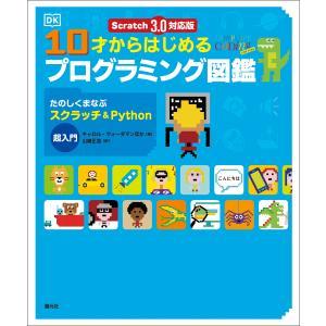 【初回50%OFFクーポン】Scratch 3.0対応版 10才からはじめるプログラミング図鑑 電子書籍版 / キャロル・ヴォーダマン/山崎正浩|ebookjapan