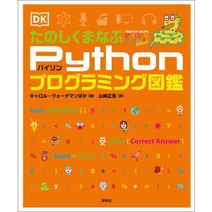 【初回50%OFFクーポン】たのしくまなぶPythonプログラミング図鑑 電子書籍版 / キャロル・ヴォーダマン/山崎正浩|ebookjapan