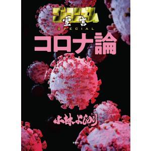 ゴーマニズム宣言SPECIAL コロナ論 電子書籍版 / 小林よしのり(著者)