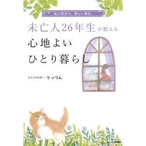 未亡人26年生が教える心地よいひとり暮らし 電子書籍版 / りっつん|ebookjapan