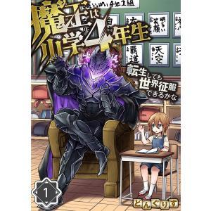 魔王は小学4年生〜転生しても世界征服できるかな〜(1) 電子書籍版 / どんぐりす|ebookjapan