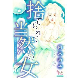 【初回50%OFFクーポン】捨てられて当然の女 電子書籍版 / 阿木絢子|ebookjapan