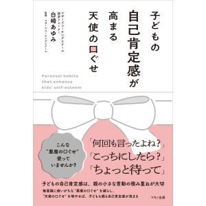 子どもの自己肯定感が高まる天使の口ぐせ 電子書籍版 / 著:白崎あゆみ|ebookjapan