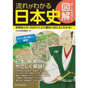 オールカラー図解 流れがわかる日本史 電子書籍版 / かみゆ歴史編集部