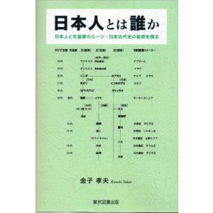日本人とは誰か 電子書籍版 / 金子孝夫|ebookjapan
