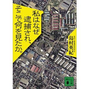 私はなぜ逮捕され、そこで何を見たか。 電子書籍版 / 島村英紀 ebookjapan