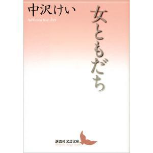 女ともだち 電子書籍版 / 中沢けい|ebookjapan