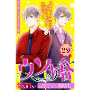 ウソ婚 分冊版 (29) 電子書籍版 / 時名きうい|ebookjapan