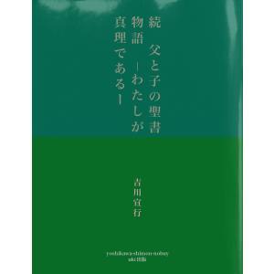 続 父と子の聖書物語 -わたしが真理であるー 電子書籍版 / 著:吉川宣行|ebookjapan