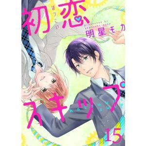 【初回50%OFFクーポン】初恋スキップ15 電子書籍版 / 著:明星モカ|ebookjapan