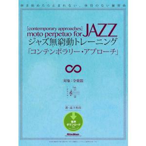 【初回50%OFFクーポン】ジャズ無窮動トレーニング「コンテンポラリー・アプローチ」 電子書籍版 /...